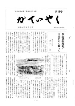 広報誌「かていやく」通巻14号