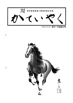広報誌「かていやく」通巻48号