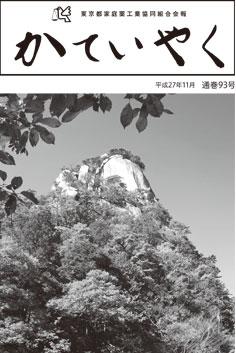 広報誌「かていやく」通巻93号
