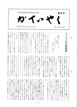 広報誌「かていやく」通巻4号