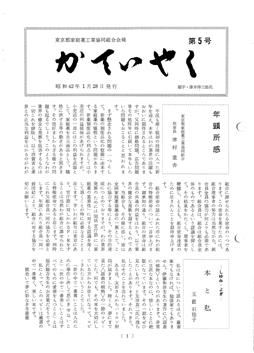 広報誌「かていやく」通巻5号