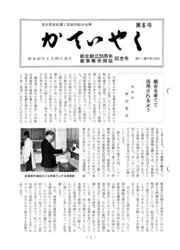 広報誌「かていやく」通巻6号