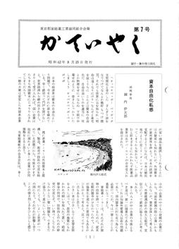 広報誌「かていやく」通巻7号