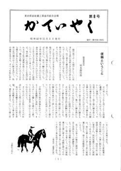 広報誌「かていやく」通巻8号