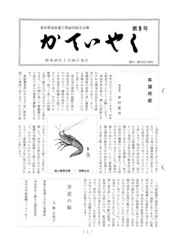広報誌「かていやく」通巻9号