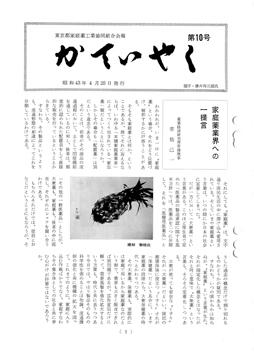 広報誌「かていやく」通巻10号