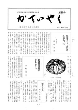 広報誌「かていやく」通巻11号