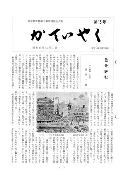 広報誌「かていやく」通巻15号