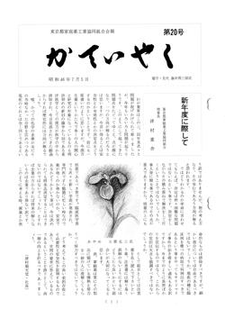 広報誌「かていやく」通巻20号