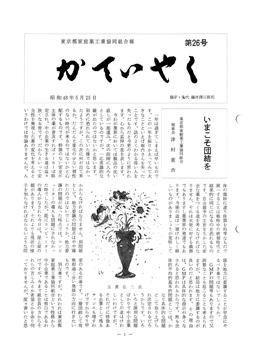 広報誌「かていやく」通巻26号