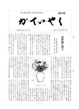 広報誌「かていやく」通巻30号