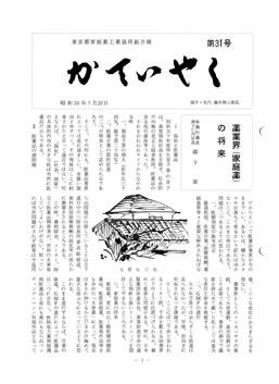 広報誌「かていやく」通巻31号