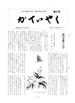 広報誌「かていやく」通巻47号