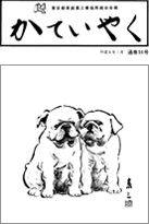 広報誌「かていやく」通巻54号