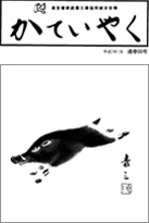 広報誌「かていやく」通巻56号