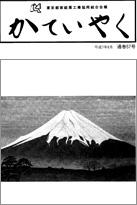 広報誌「かていやく」通巻57号