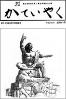 広報誌「かていやく」通巻61号