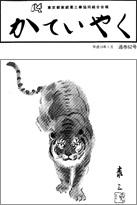 広報誌「かていやく」通巻62号