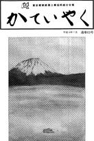 広報誌「かていやく」通巻63号