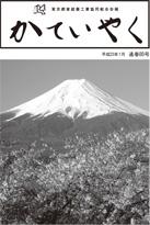 広報誌「かていやく」通巻88号
