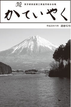 広報誌「かていやく」通巻92号