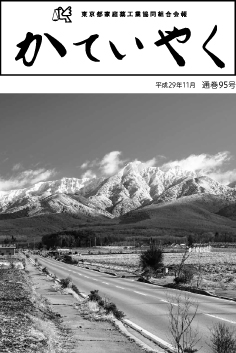 広報誌「かていやく」通巻95号
