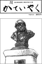 広報誌「かていやく」通巻59号