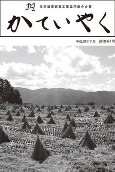 広報誌「かていやく」通巻94号