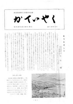 広報誌「かていやく」通巻1号