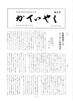 広報誌「かていやく」通巻3号