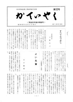 広報誌「かていやく」通巻12号