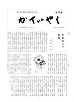 広報誌「かていやく」通巻13号