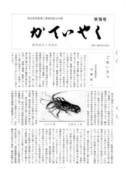 広報誌「かていやく」通巻16号