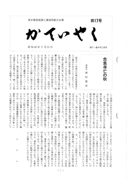 広報誌「かていやく」通巻17号