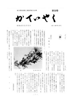 広報誌「かていやく」通巻18号