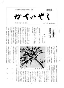 広報誌「かていやく」通巻19号