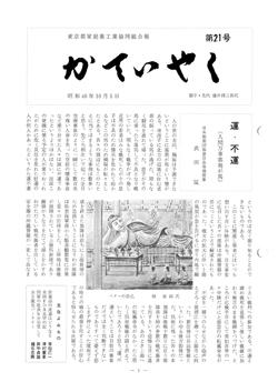 広報誌「かていやく」通巻21号
