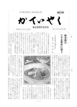 広報誌「かていやく」通巻23号