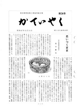 広報誌「かていやく」通巻24号