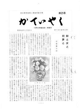 広報誌「かていやく」通巻25号