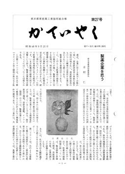 広報誌「かていやく」通巻27号