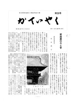 広報誌「かていやく」通巻28号