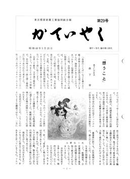 広報誌「かていやく」通巻29号