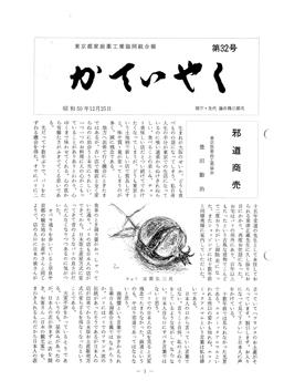 広報誌「かていやく」通巻32号