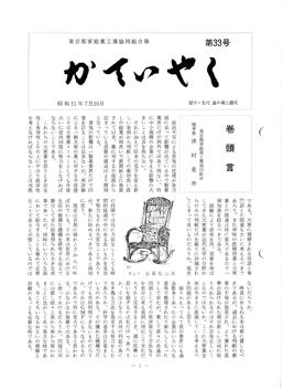 広報誌「かていやく」通巻33号