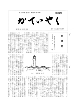 広報誌「かていやく」通巻34号