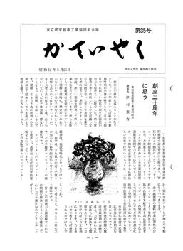 広報誌「かていやく」通巻35号