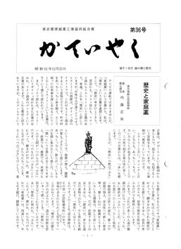広報誌「かていやく」通巻36号