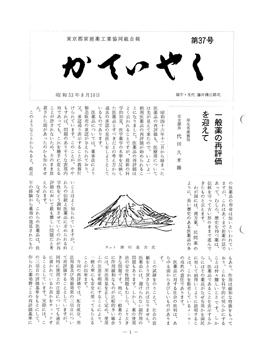 広報誌「かていやく」通巻37号