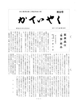 広報誌「かていやく」通巻38号